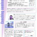 【募集延長】フランス式自転車コーチングセミナー飯田市で開催