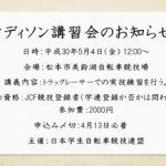 学連主催:JCF競技登録者向け「マディソン講習会」松本市で開催。