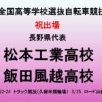 春のセンバツ高校自転車競技大会 長野県代表発表!