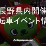 〔告知〕当日参加OK! 木曽町 サイクル・オリエンテーリング 8月5日開催!