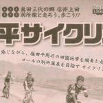 信州上田・別所線と走ろう「第7回塩田平サイクリング」。