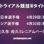 トライアル競技のアジア選手権&全日本選手権のWタイトル戦が4月29日・30日にJR佐久平駅前で開催!