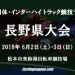 〔プレビュー〕長野から国体へ! 第73回国民体育大会 自転車競技会 長野県予選会トラックレース