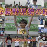 〔結果〕2019年2月3週目に行われた主な大会の長野県勢入賞者