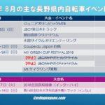 〔お知らせ〕2018年 8月の主な長野県内自転車イベント情報!