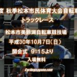 〔募集開始〕平成30年度「秋季松本市民体育大会自転車競技会」 トラックレース
