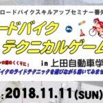 〔告知〕ロードバイク技術講習「ロードバイクテクニカルゲームス」in上田自動車学校11月11日 開催
