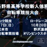 〔プレビュー〕2018長野県高校自転車新人戦トラック&ロードレース展望