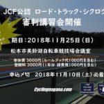 【緊急募集】2018 JCF公認ロード・トラック・シクロクロス3級 審判講習会11月25日に松本市で開催