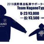 〔お知らせ〕2018長野県自転車競技サポータズパーカー販売のお知らせ。