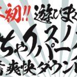 〔お知らせ〕戸狩温泉スキー場が日本初の常設「雪ちゃりパーク」を12月22日よりオープン!