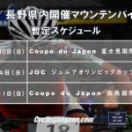 〔告知〕2019年マウンテンバイク長野県内開催主要大会スケジュールについて。