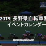 〔告知〕「2019年長野県内開催自転車競技・サイクリング関連イベントカレンダー」作成