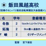 〔頑張れ信州!〕春のセンバツに挑む! 長野県代表校紹介 その3「飯田風越高校」