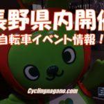 〔募集開始〕名称変更の栄村100kmサイクリング「ツール・ド・苗場山 」 8月4日開催!4/20申込み開始。