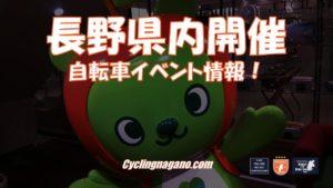 【募集〆切】白馬サイクルフェスタオータムロード