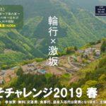 〔告知〕輪行×激坂「しらびそチャレンジ2019春」5月11日 開催決定!