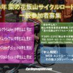 〔訂正〕ママチャリ歓迎!「2019 菜の花飯山サイクルロードレース」4月28・29日開催決定!