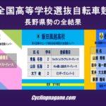 〔結果〕第42回全国高等学校選抜自転車競技大会 -長野県勢の全結果-