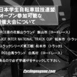 〔お知らせ〕2019年度オープン参加可能な長野県内開催「学連主催大会」について。