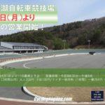 〔告知〕「松本市美鈴湖自転車競技場」が4月1日より2019年の営業を開始。
