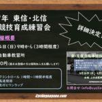 〔告知〕「東信・北信 自転車競技育成練習会 2019」第1回概要発表。