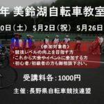 〔告知〕今年は3回!トラックもやります!!長野県自転車競技連盟主催「2019年美鈴湖自転車学校」開催。
