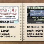 〔告知〕「第2回 東北信育成練習会」の詳細決定!4月14日は上田市でテクニカルゲームスとW開催。