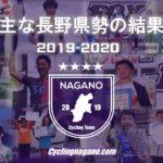 〔結果〕2019年4月第2週目に行われた主な大会の長野県入賞者