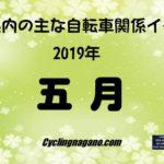 〔お知らせ〕2019年5月の主な長野県内自転車イベント情報!