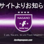 〔お詫び〕「Team Nagano 2019」 Tシャツデザイン発表の遅れについて…