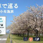 〔お知らせ〕小布施「スポーツ自転車レンタル&カフェmaaru」が4/13より今年の営業開始!