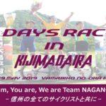 〔プレビュー〕いよいよ今週末開催!「2 Days Race in 木島平村 2019」大会観戦ガイド!