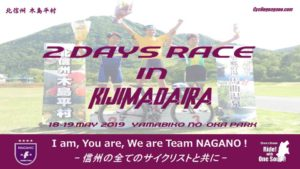 2 Days Race in 木島平村2019