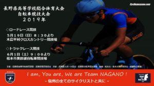 長野県高校総体ロードレース