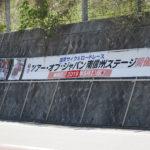 〔告知〕国内最大のステージレース「2020 Tour of Japan 飯田ステージ」5月21日(木)に開催。