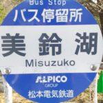 〔お知らせ〕6/1日より夏季運行開始!「JR松本駅-美鈴湖」美ヶ原高原直行バス運行について。