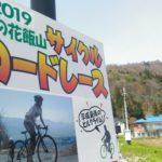 〔ニュース〕延期となった「RCS第1戦飯山」と「第14回菜の花飯山ロードレース」が9月開催予定へ…