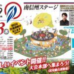 〔告知〕今年も新緑TOJの季節「ツアーオブジャパン南信州ステージ」5/23飯田市で開催。