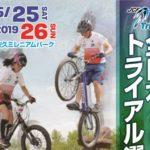 〔お知らせ〕いよいよ今週末!「全日本トライアル選手権」5/25-26佐久市で開幕。