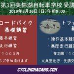 〔募集中〕上半期最終「2019 第3回美鈴湖自転車学校」ロード・トラック参加者追加募集。