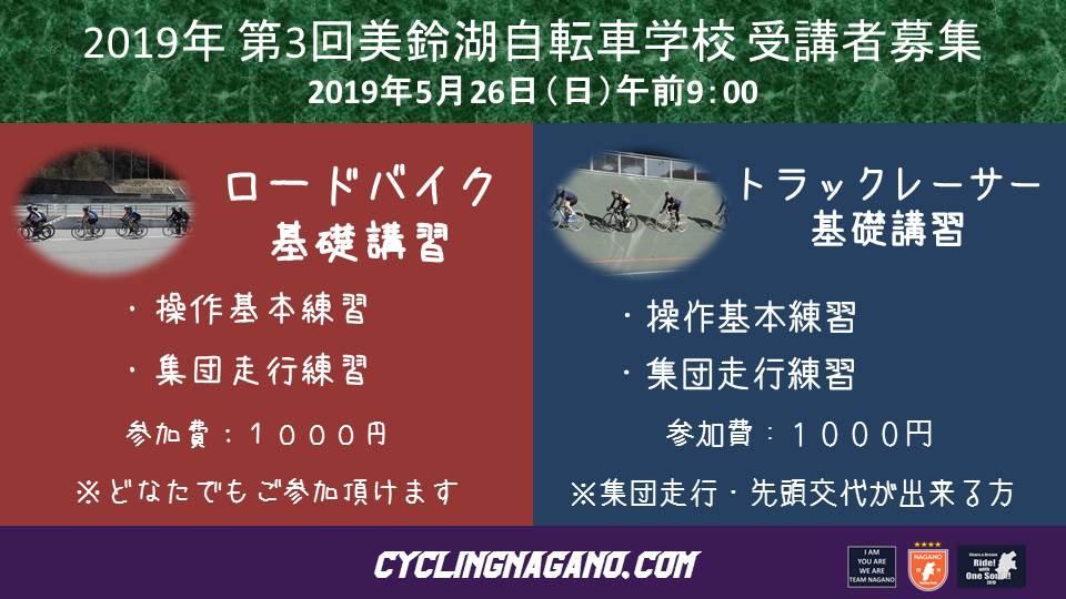 第3回美鈴湖自転車学校
