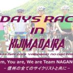 〔告知〕国内アマチュア最高峰のステージレース「2 Days Race in 木島平村 2019」5/19-20開催!