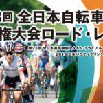 〔がんばれ信州!〕「第88回全日本選手権自転車競技ロードレース」長野県関係出場選手発表。