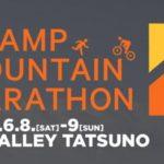 〔告知〕キャンプ×ロゲイニング「CLAMP MOUNTAIN MARATHON」6/8-9辰野町で初開催