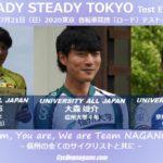 〔頑張れ信州!〕東京五輪プレ大会に出場する「大学選抜チーム」に長野県関連大学生3名が選出される。