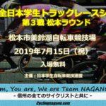〔結果〕「全日本学生トラックレースシリーズ 第3戦 松本ラウンド」長野県勢の結果。
