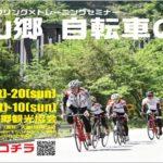 〔告知〕輪行×サイクリング×トレーニングセミナー「遠山郷 自転車の日」10/19-20と11/9-10の2回開催