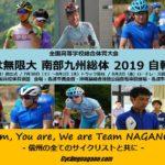 〔頑張れ信州!〕いよいよ開幕!「インターハイ2019」長野県代表選手紹介と応援ガイド。