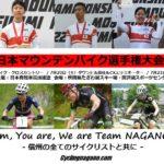 〔頑張れ信州!〕「第32回全日本マウンテンバイク選手権大会」長野県関係出場選手発表。